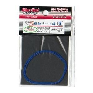 アドラーズネスト ANE-0216 超極細リード線 0.4mm 青(2m入)|rainbowten