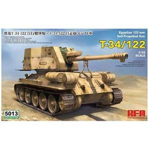 ライフィールドモデル RM-5013 1/35 T-34/122 自走砲 エジプト軍|rainbowten