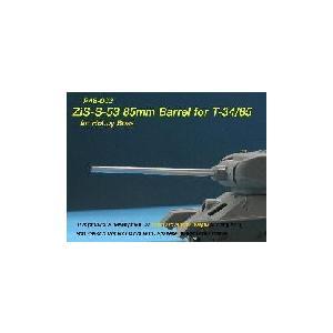 パッションモデルス P48002 1/48 Zis-53 85mm砲身(ボビーーボス用)|rainbowten