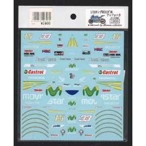 ミュージアムコレクション D396 1/12 ホンダ RC211V'05 テレフォニカ(デカール)タミヤ用|rainbowten