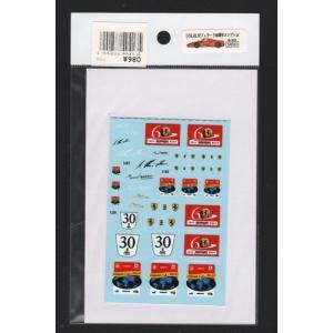 ミュージアムコレクション D413 1/24、43、87 フェラーリ60周年エンブレム(タミヤ:レッドライン:ixo対応)デカール|rainbowten
