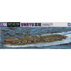 アオシマ 226 1/700 日本海軍航空母艦 雲龍|rainbowten