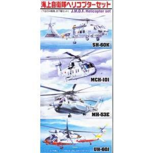 アオシマ 548 1/700 海上自衛隊 ヘリコプターセット|rainbowten