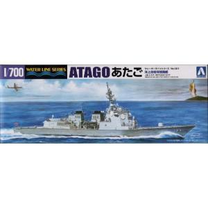 アオシマ 021 1/700 海上自衛隊護衛艦 あたご(完全新金型)|rainbowten