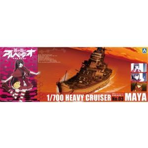 アオシマ 1/700 蒼き鋼のアルペジオ 「アルス・ノヴァ」 No.03 霧の艦隊 重巡洋艦 マヤ|rainbowten