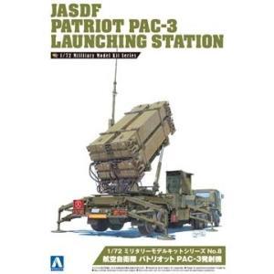 アオシマ ミリタリーモデルキットシリーズNo.8 1/72 航空自衛隊 パトリオット PAC-3 発射機 rainbowten