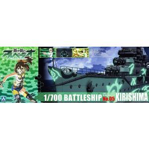 アオシマ 1/700 蒼き鋼のアルペジオ 「アルス・ノヴァ」 No.05 霧の艦隊 大戦艦 キリシマ|rainbowten