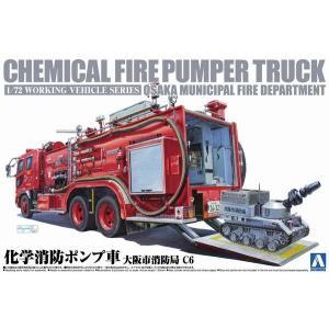 アオシマ ワーキングビークルシリーズNo.01 1/72 化学消防ポンプ車(大阪市消防局 C6)|rainbowten
