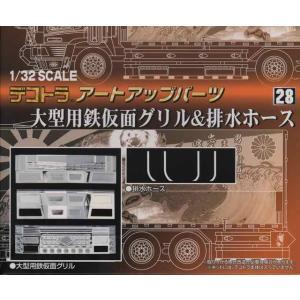 アオシマ デコトラアートアップパーツ 28 1/32 大型用鉄仮面グリル&排水ホース|rainbowten