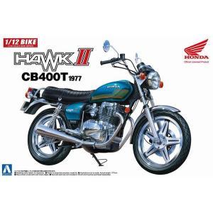 アオシマ バイクシリーズ No.38 1/12 ホンダ ホークII CB400T rainbowten