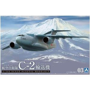 アオシマ 1/144 航空機 No.03 航空自衛隊 C-2 輸送機|rainbowten