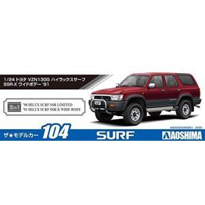 アオシマ ザ・モデルカー No.104 1/24 トヨタ VZN130G ハイラックスサーフ SSR-X ワイドボデー '91 rainbowten 02