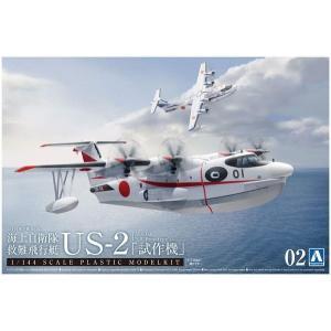 アオシマ 1/144 航空機 No.02 海上自衛隊 救難飛行艇 US-2 「試作機」|rainbowten