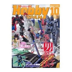 ホビージャパン 2011/10 月刊 ホビージャパン rainbowten