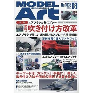 モデルアート 2020/06 月刊 モデルアート No.1038 特集エアブラシ&缶スプレー :塗料の吹き付け方改革|rainbowten