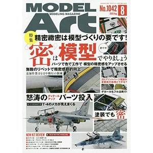モデルアート 2020/08 月刊 モデルアート No.1042 特集:精密緻密は模型づくりの要です!|rainbowten