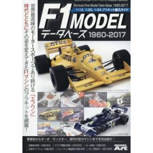 モデルアート F1モデル・データベース 1960-2017(1/12・1/20・1/24プラキット総合ガイド)(モデルアート2017/7月号臨時増刊)|rainbowten