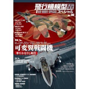 モデルアート 飛行機模型スペシャル No.30 可変翼戦闘機 華やかなりし時代|rainbowten