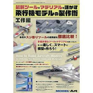 モデルアート 最新ツールとマテリアルを活かす飛行機モデルの制作術 (モデルアート2019/9月号臨時増刊)|rainbowten