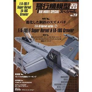 モデルアート 飛行機模型スペシャル No.23 進化した鋼鉄のスズメバチ F/A-18 ホーネットシリーズ|rainbowten