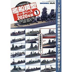 モデルアート 1/700 艦船模型データベース 2020年版 1|rainbowten
