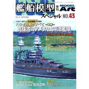 モデルアート 艦船模型スペシャル No.43 ハワイ作戦のすべて 後編 真珠湾の米太平洋艦隊の商品画像|ナビ