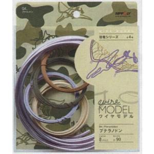 日本化線 ワイヤモデル 04 プテラノドン 型紙レシピ付(組み立てセット)|rainbowten