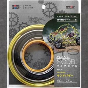日本化線 ワイヤモデル WCK-06 乗り物シリーズ サンドバギー 型紙レシピ付(組み立てセット) rainbowten