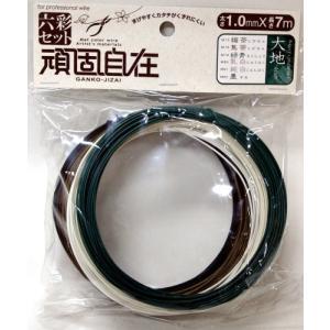 日本化線 頑固自在 1.0mm x 7m 02 大地 6色セット(媚茶/焦茶/緑青/乳白/純白/墨)|rainbowten