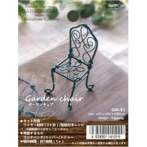 日本化線 GANKO-JIZAI mini ミニチュアギャラリー1 ガーデン チェア 型紙レシピ付(組み立てセット) rainbowten