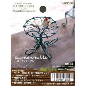 日本化線 GANKO-JIZAI mini ミニチュアギャラリー2 ガーデンテーブル  型紙レシピ付(組み立てセット) rainbowten