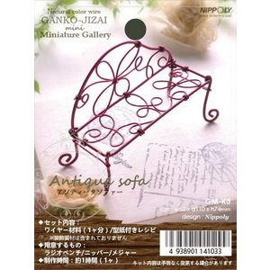 日本化線 GANKO-JIZAI mini ミニチュアギャラリー3 アンティークソファ  型紙レシピ付(組み立てセット) rainbowten