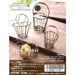 日本化線 GANKO-JIZAI mini ミニチュアギャラリー5 プチかご(大1ヶ小2ヶ)  型紙レシピ付(組み立てセット) rainbowten