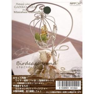 日本化線 GANKO-JIZAI mini ミニチュアギャラリー6 とりかごスタンド  型紙レシピ付(組み立てセット) rainbowten