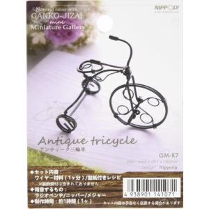 日本化線 GANKO-JIZAI mini ミニチュアギャラリー7 アンティーク三輪車  型紙レシピ付(組み立てセット) rainbowten