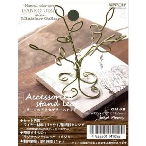 日本化線 GANKO-JIZAI mini ミニチュアギャラリー8 リーフのアクセサリースタンド  型紙レシピ付(組み立てセット)|rainbowten