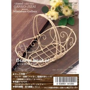 日本化線 GANKO-JIZAI mini ミニチュアギャラリー9 ビーンズバスケット  型紙レシピ付(組み立てセット) rainbowten