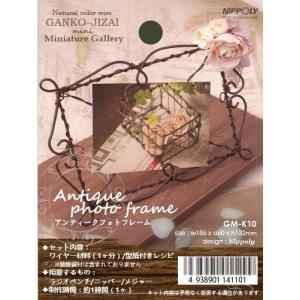 日本化線 GANKO-JIZAI mini ミニチュアギャラリー10 アンティークフォトフレーム  型紙レシピ付(組み立てセット) rainbowten