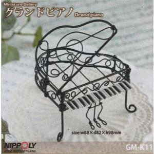 日本化線 GANKO-JIZAI ミニチュアギャラリー11 グランドピアノ  型紙レシピ付(組み立てセット)|rainbowten