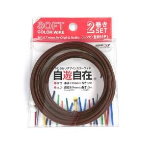 日本化線 自遊自在2巻きセット (2.0mm X 2m + 0.9mm x 3m)  005 マロン(茶色)|rainbowten
