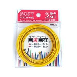 日本化線 自遊自在2巻きセット (2.0mm X 2m + 0.9mm x 3m)  015 エッグ(黄色)|rainbowten