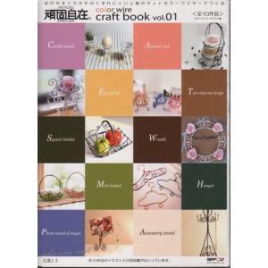 日本化線 頑固自在でつくるレシピ集 カラーワイヤー クラフト ブック vol.1 (10作品)|rainbowten