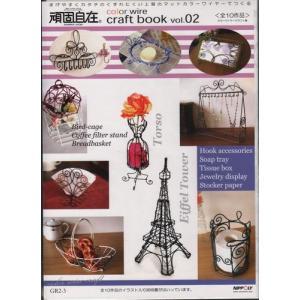 日本化線 頑固自在でつくるレシピ集 カラーワイヤー クラフト ブック vol.2 (10作品)|rainbowten