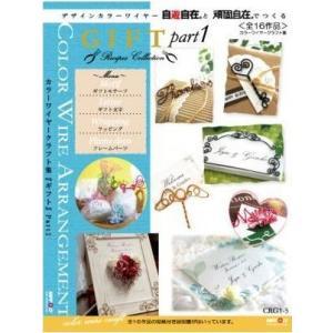 日本化線 自遊自在と頑固自在でつくるレシピ集 ギフト part1(16作品)|rainbowten