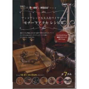 日本化線 自遊自在と頑固自在でつくるレシピ集 モチーフアクセ (7作品)基礎テクニックガイド付|rainbowten