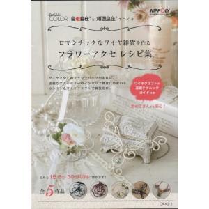 日本化線 自遊自在と頑固自在でつくるレシピ集 フラワーアクセサリー (5作品)基礎テクニックガイド付|rainbowten