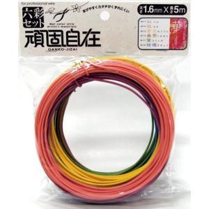 日本化線 頑固自在 1.6mm x 5m 01 華 6色セット(紅/桃/黄金/桑茶/鶯/桔梗)|rainbowten
