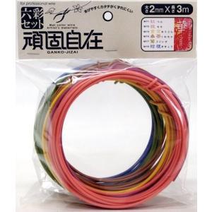 日本化線 頑固自在 2.0mm x 3m 01 華 6色セット(紅/桃/黄金/桑茶/鶯/桔梗)|rainbowten