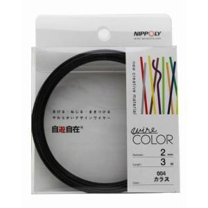 日本化線 自遊自在 2.0mm x 3m 004 カラス(黒色)|rainbowten