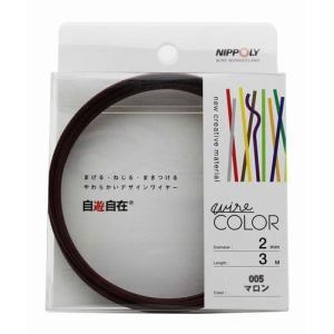日本化線 自遊自在 2.0mm x 3m 005 マロン(茶色)|rainbowten
